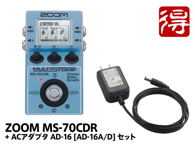 【即納可能】ZOOM MS-70CDR + ACアダプター「AD-16」セット(新品)【送料無料 MS-70CDR +】, 名入れできる雑貨屋 リコルド:0010fee3 --- sunward.msk.ru