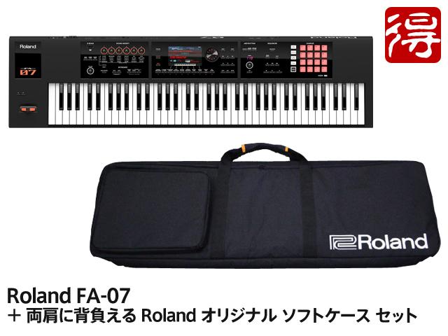 【即納可能】Roland FA-07 + 両肩に背負える Roland オリジナル ソフトケース セット(新品)【送料無料】