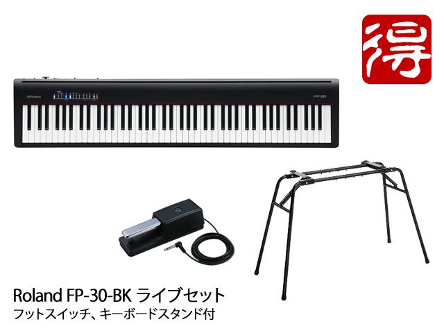 【即納可能】Roland FP-30 ブラック ライブセット [FP-30-BK](新品)【送料無料】