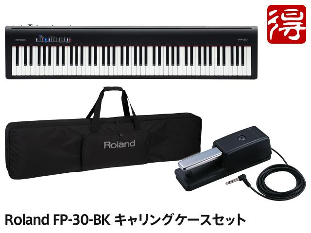 【即納可能】Roland FP-30 ブラック [FP-30-BK] キャリングケースセット(新品)【送料無料】