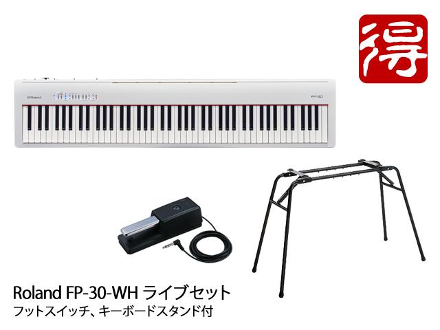 Roland FP-30 ホワイト ライブセット [FP-30-WH](新品)【送料無料】