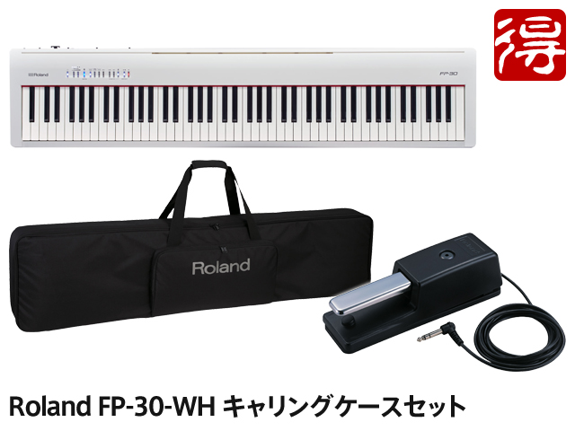 【即納可能】Roland FP-30 ホワイト [FP-30-WH] キャリングケースセット(新品)【送料無料】