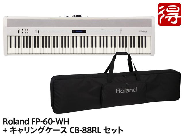 【即納可能】Roland FP-60 ホワイト [FP-60-WH] + キャリングケース CB-88RL セット(新品)【送料無料】
