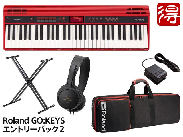 【即納可能】Roland GO:KEYS [GO-61K] エントリーパック2(新品)【送料無料】