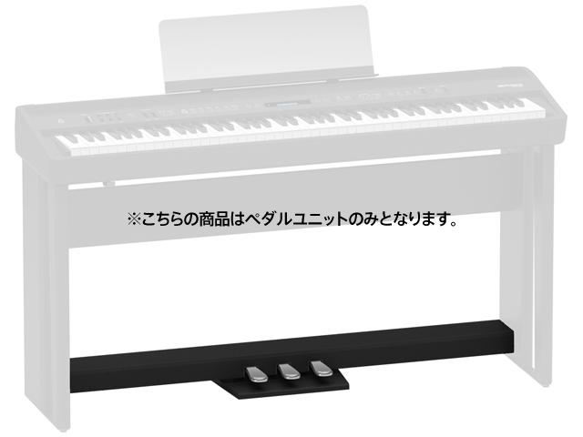 【即納可能】Roland FP-90/FP-60専用3本ペダルユニット KPD-90 ブラック[KPD-90-BK](新品)【送料無料】