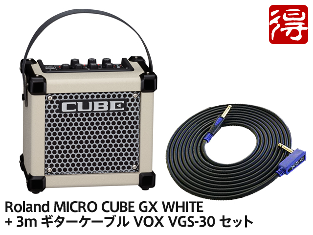 【即納可能】Roland MICRO CUBE GX ホワイト [M-CUBE GXW] + 3m ギターケーブル VOX VGS-30 セット(新品)【送料無料】
