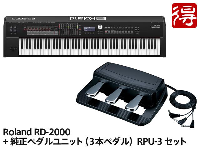 【即納可能】Roland RD-2000 + 純正ペダルユニット(3本ペダル) RPU-3 セット(新品)【送料無料】