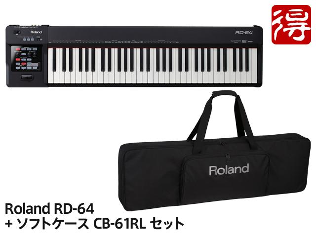 【即納可能】Roland RD-64 + 純正ソフトケース CB-61RL セット(新品)【送料無料】