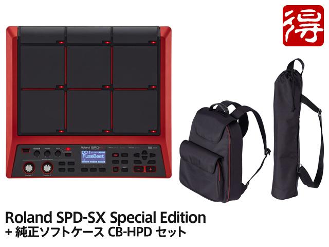 【即納可能】Roland Edition SPD-SX Special Edition + + 純正ソフトケース CB-HPD CB-HPD セット(新品)【送料無料】, コンディトライ東洋堂:750d7d7c --- officewill.xsrv.jp