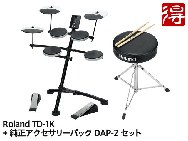 【即納可能】Roland TD-1K + 純正アクセサリーパック DAP-2 セット(新品)【送料無料】