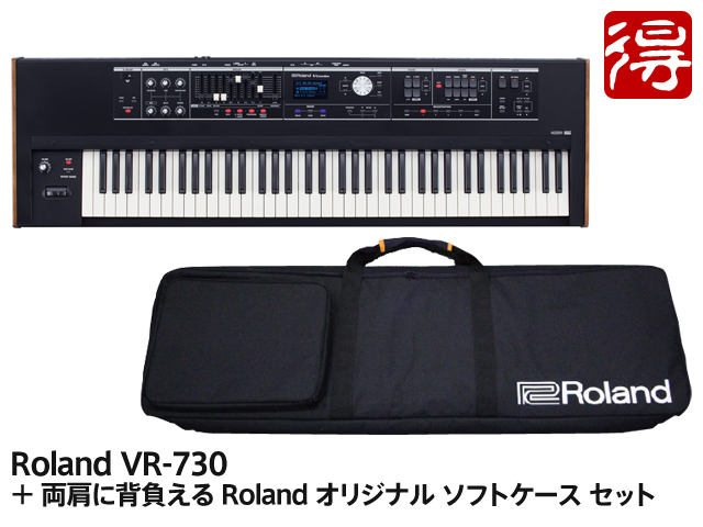 【即納可能】Roland VR-730 + 両肩に背負える Roland オリジナル ソフトケース セット(新品)【送料無料】