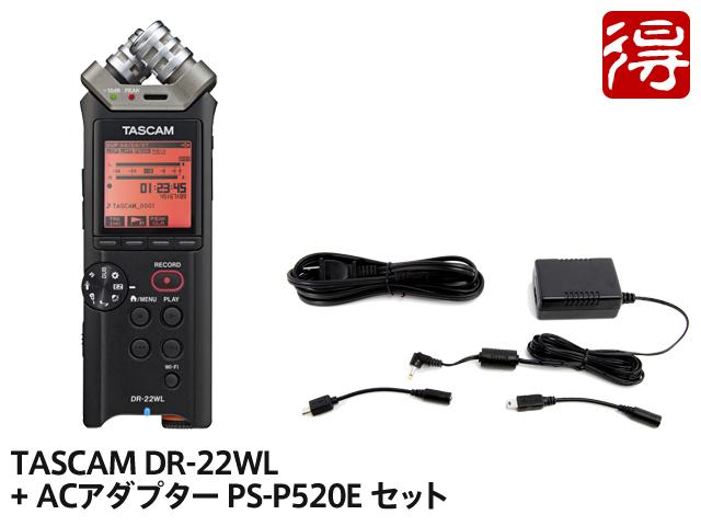 【即納可能】TASCAM DR-22WL 日本語メニュー表示対応バージョン [DR-22WLVER2-J] + ACアダプター PS-P520E セット(新品)【送料無料】