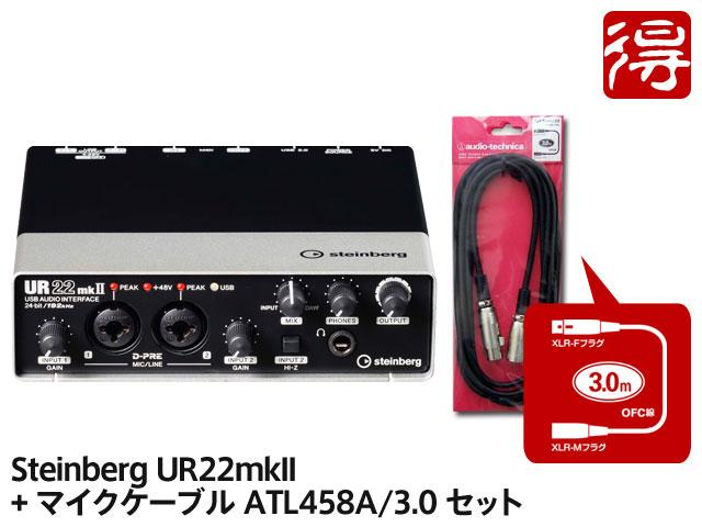 【即納可能】Steinberg UR22mkII + audio-technica ATL458A/3.0 セット(新品)【送料無料】