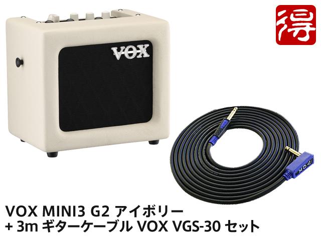 【即納可能】VOX MINI3 G2 アイボリー [MINI3-G2-IV] + 3m ギターケーブル VOX VGS-30 セット(新品)【送料無料】