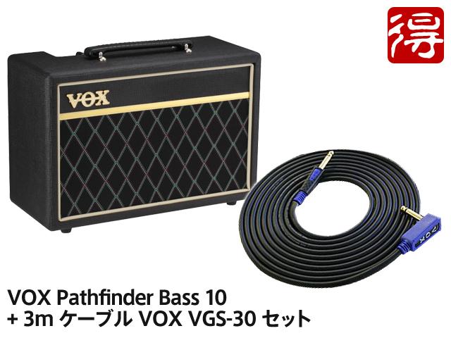 ■店舗在庫あります 即納可能 ■ VOX Pathfinder 人気急上昇 Bass 10 PFB10 + セット 新品 ケーブル VGS-30 送料無料 3m メーカー公式