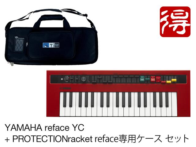 YAMAHA reface YC + PROTECTIONracket Yamaha reface用ケース セット(新品)【送料無料】