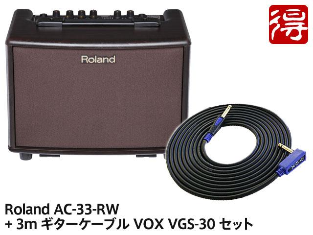 【即納可能】Roland AC-33-RW + VOX VGS-30 セット(新品)【送料無料】