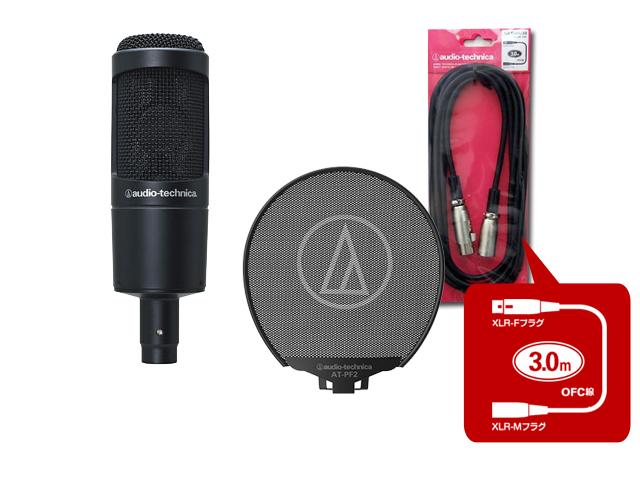 【即納可能】audio-technica AT2035 + ポップフィルター AT-PF2 + マイクケーブル ATL458A/3.0 セット(新品)【送料無料】