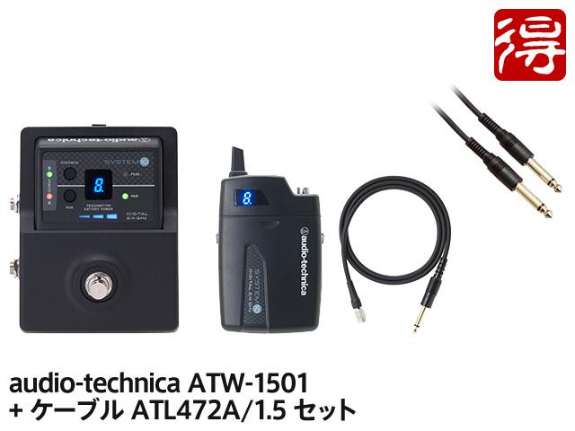 【即納可能】audio-technica ATW-1501 + ケーブル ATL472A/1.5 セット(新品)【送料無料】