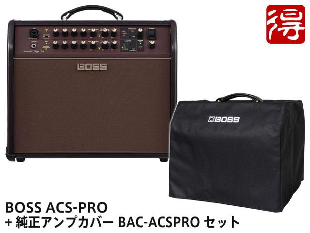 【即納可能】BOSS Acoustic Singer Pro [ACS-PRO] + 純正アンプカバー BAC-ACSPRO セット(新品)【送料無料】