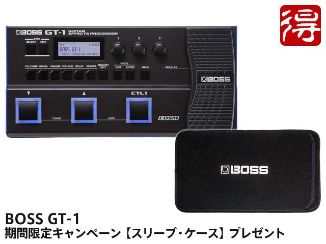 【即納可能】BOSS GT-1 期間限定 スリーブ・ケース プレゼント(新品)【送料無料】