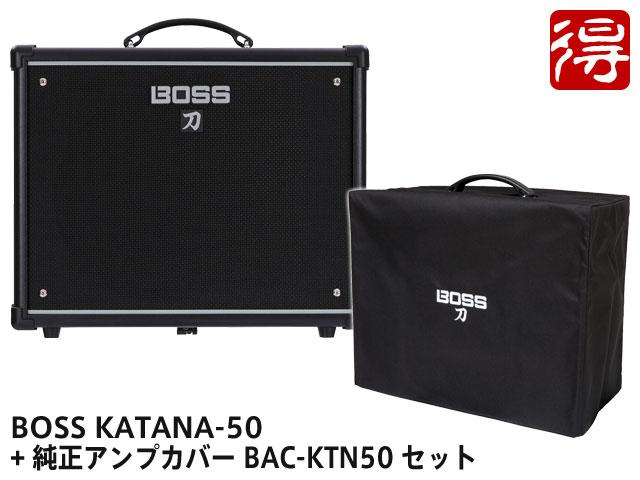 【即納可能】BOSS KATANA-50 [KTN-50] + 純正アンプカバー BAC-KTN50 セット(新品)【送料無料】