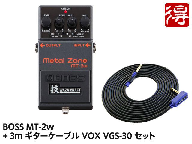 【即納可能】BOSS MT-2w Metal Zone 技 WAZA CRAFT + 3m ギターケーブル VOX VGS-30 セット(新品)【送料無料】
