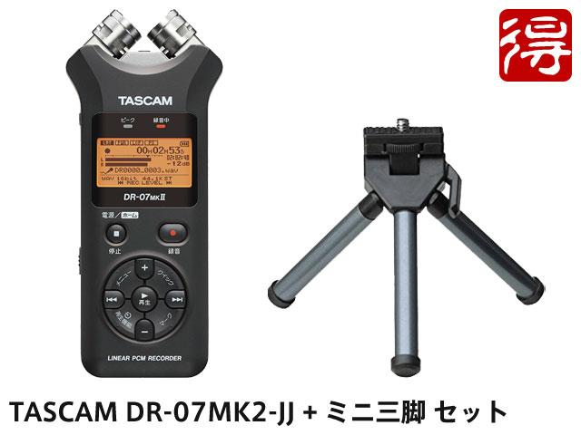 【即納可能】TASCAM DR-07 MK2-JJ + ミニ三脚 セット(新品)【送料無料】