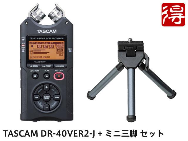 【即納可能】TASCAM DR-40 VER2-J + ミニ三脚 セット(新品)【送料無料】