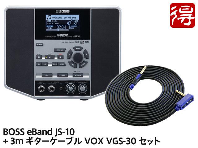 ■店舗在庫あり 即納可能 ■ BOSS eBand JS-10 新品 送料無料 記念日 即出荷 + VGS-30 VOX セット