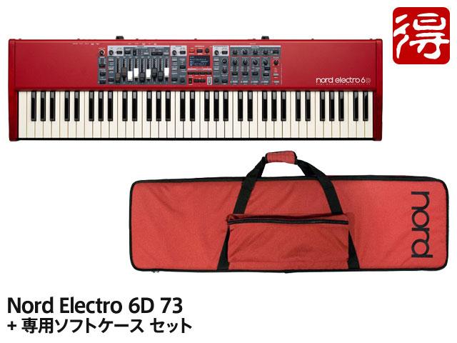 【即納可能】Nord Electro 6D 73 + 専用ソフトケース セット(新品)【送料無料】