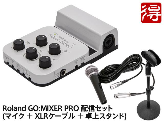 【即納可能】Roland GO:MIXER PRO 配信セット(新品)【送料無料】