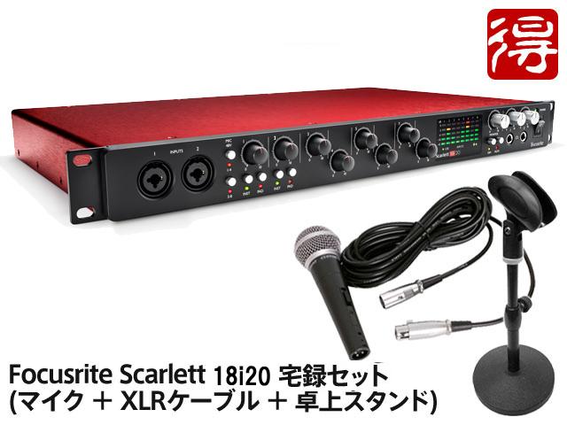 【即納可能】Focusrite Scarlett 18i20 G2 宅録セット(新品)【送料無料】