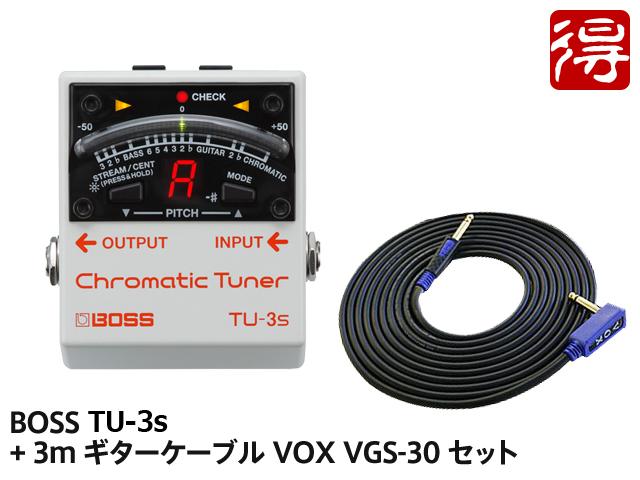 【即納可能】BOSS TU-3s + 3m ギターケーブル VOX VGS-30 セット(新品)【送料無料】