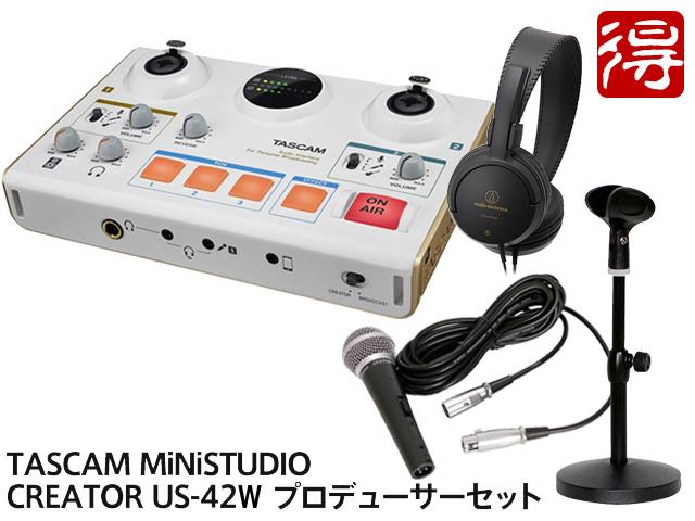 【即納可能】TASCAM MiNiSTUDIO CREATOR US-42W プロデューサーセット(新品)【送料無料】