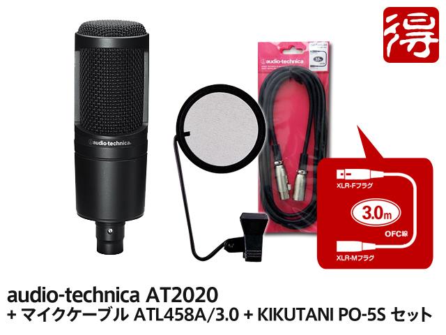 audio-technica AT2020 + マイクケーブル ATL458A/3.0 + KIKUTANI PO-5S セット(新品)【送料無料】