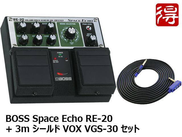 【即納可能】BOSS RE-20 + シールド VOX VGS-30 セット(新品)【送料無料】