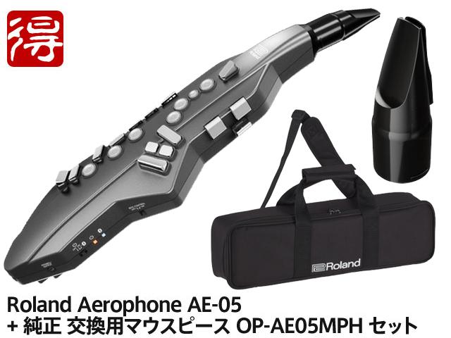 ■店舗在庫あります!即納可能!!■ 【即納可能】Roland Aerophone GO AE-05 + 純正 交換用マウスピース OP-AE05MPH セット(新品)【送料無料】
