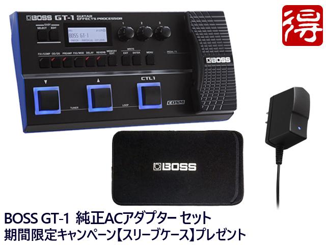 【即納可能】BOSS GT-1 + 純正ACアダプター「PSA-100S2」セット期間限定 スリーブ・ケース プレゼント(新品)【送料無料】