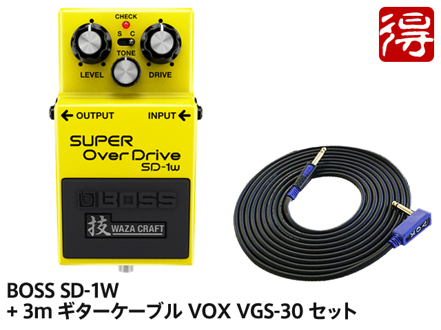 【即納可能】BOSS SD-1W(J) + 3m ギターケーブル VOX VGS-30 セット(新品)【送料無料】