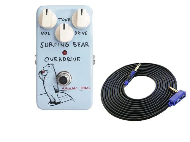 【即納可能】Animals Pedal SURFING BEAR OVERDRIVE + シールド VOX VGS-30 セット(新品)【送料無料】【国内正規流通品】