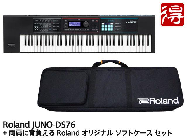 【即納可能】Roland JUNO-DS76 + 両肩に背負えるソフトケース セット(新品)【送料無料】