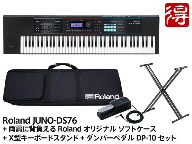 【即納可能】Roland JUNO-DS76 + 両肩に背負えるソフトケース + X型キーボードスタンド + DP-10 セット(新品)【送料無料】, 高千穂町 20ab1d5a