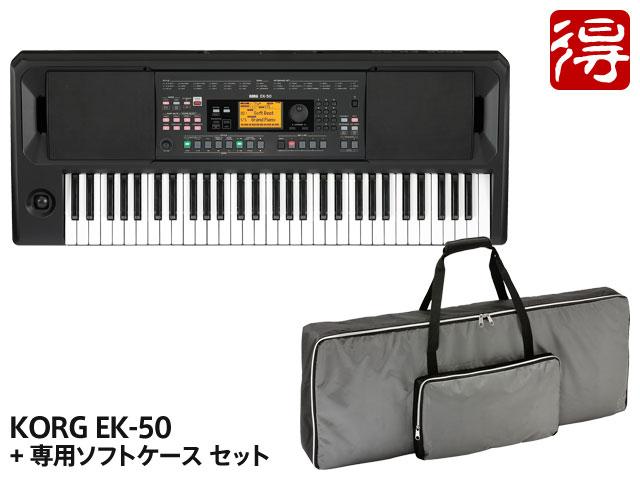 【即納可能】KORG EK-50 + 専用ソフトケース セット(新品)【送料無料】