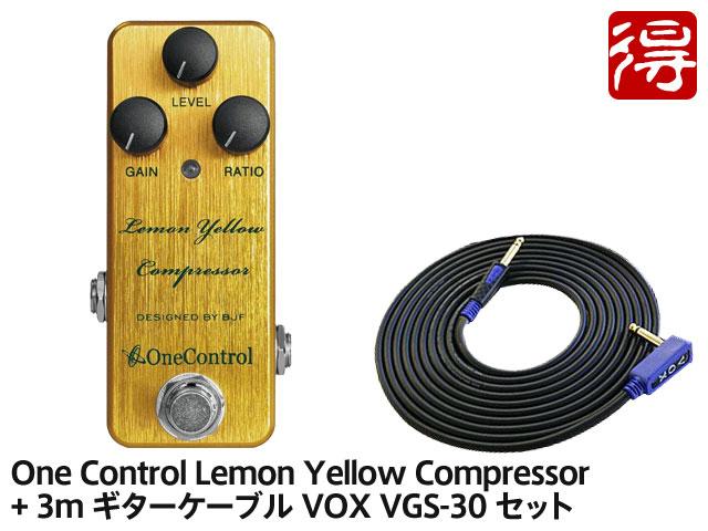 【国内正規品】One Control Lemon Yellow Compressor + VOX VGS-30 セット(新品)【送料無料】