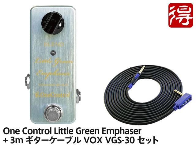 【国内正規品】One Control Little Green Emphaser + VOX VGS-30 セット(新品)【送料無料】