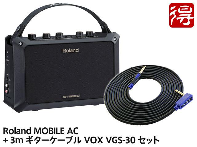 【即納可能】Roland MOBILE AC + VOX VGS-30 セット(新品)【送料無料】