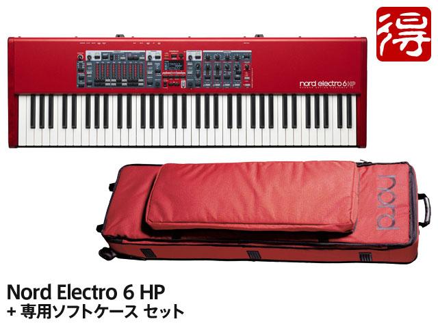 【即納可能】Nord Electro 6 HP + 専用ソフトケース セット(新品)【送料無料】