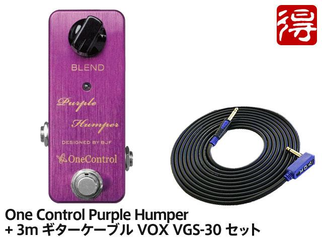 激安単価で 【国内正規品 Control】One Control Purple Humper + + VOX VGS-30 セット(新品) Humper【送料無料】, LifeMart:de33f6de --- totem-info.com