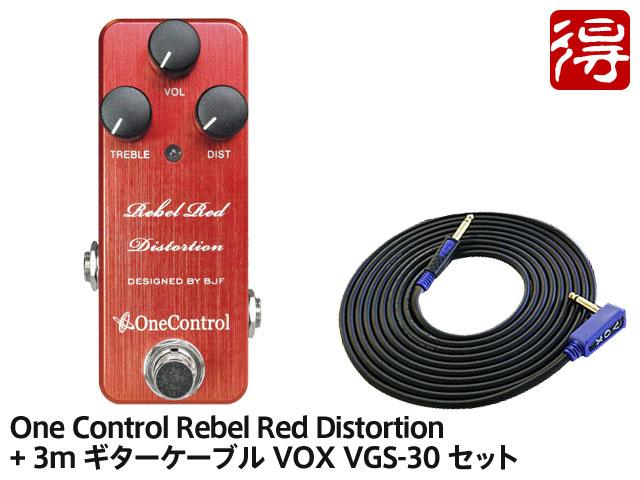 【国内正規品】One Control Rebel Red Distortion + VOX VGS-30 セット(新品)【送料無料】